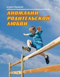Скачать книгу Аномалии родительской любви. Советы и консультация психолога в Москве