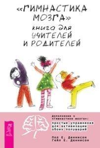 Скачать книгу Гимнастика мозга. Советы психолога