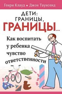 Скачать книгу по детской психологии. Рекомендации психолога в Москве