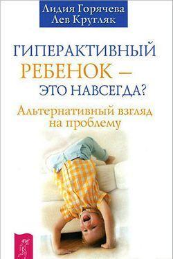 """Скачать книгу """"Гиперактивный ребенок-это навсегда"""" Консультация семейного психолога в Москве"""