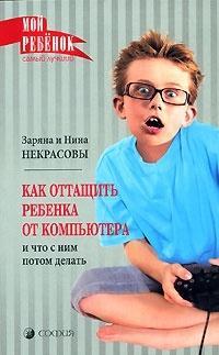 """Скачать книгу """"Как оттащить ребенка от компьютера и что с ним потом делать"""" Советы и консультации семейного психолога в Москве"""