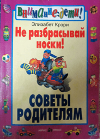 Скачать книгу. Не разбрасывай носки. Детский психолог рекомендует. Консультации семейного психолога в Москве