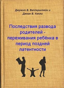 """Скачать книгу """"Последствия развода родителей"""" Консультация семейного психолога в Москве."""