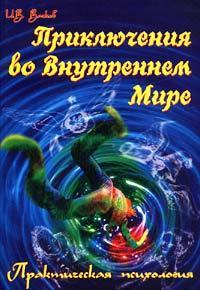 """Психология для старшеклассников. Скачать книгу """"Приключения во внутреннем мире"""" Вачков. Психолог рекомендует"""