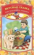 Сказкотерапия. Скачать книгу: Вкусная сказка или как накормить ребенка