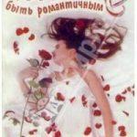 """Скачать книгу""""1001 способ быть романтичным"""" Советы и консультации семейного психолога в Москве"""