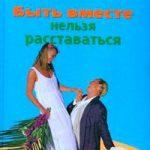 """Скачать книгу""""Быть вместе нельзя расставаться"""" Советы и консультации семейного психолога в Москве"""