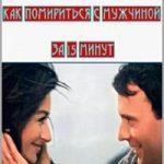 """Скачать книгу""""Как помириться с мужчиной за 15 минут"""" Советы и консультации семейного психолога в Москве"""