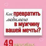 """Скачать книгу""""Как превратить любимого в мужчину вашей мечты?"""" Советы и консультации семейного психолога в Москве"""