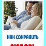 """Скачать книгу""""Как сохранить любовь"""" Советы и консультации семейного психолога в Москве"""