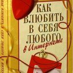 """Скачать книгу""""Как влюбить в себя любого в Интернете"""" Советы и консультации семейного психолога в Москве"""