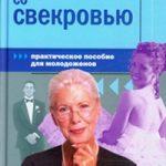 """Скачать книгу""""Как выжить со свекровью"""" Советы и консультации семейного психолога в Москве"""