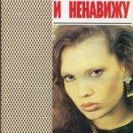 """Скачать книгу""""Люблю и ненавижу"""" Советы и консультации семейного психолога в Москве"""