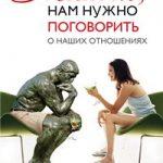 """Скачать книгу""""Милый, нам нужно поговорить..."""" Советы и консультации семейного психолога в Москве"""