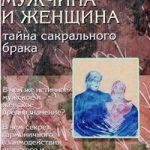 """Скачать книгу""""Мужчина и женщина. Тайна сакрального брака"""" Советы и консультации семейного психолога в Москве"""