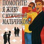 """Скачать книгу""""Помогите! Я живу с мужчиной-мальчиком"""" Советы и консультации семейного психолога в Москве"""