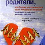 """Скачать книгу""""Во всём виноваты родители"""" Советы и консультации семейного психолога в Москве"""