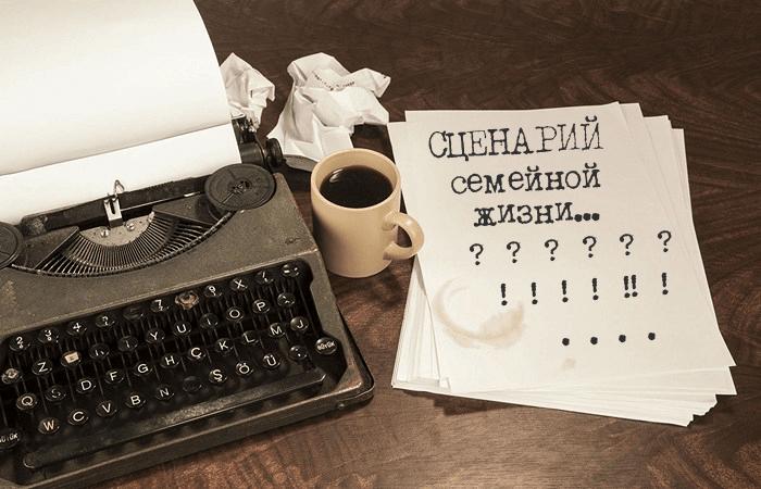 Сценарий семейной жизни. Советы и консультация семейного психолога в Москве