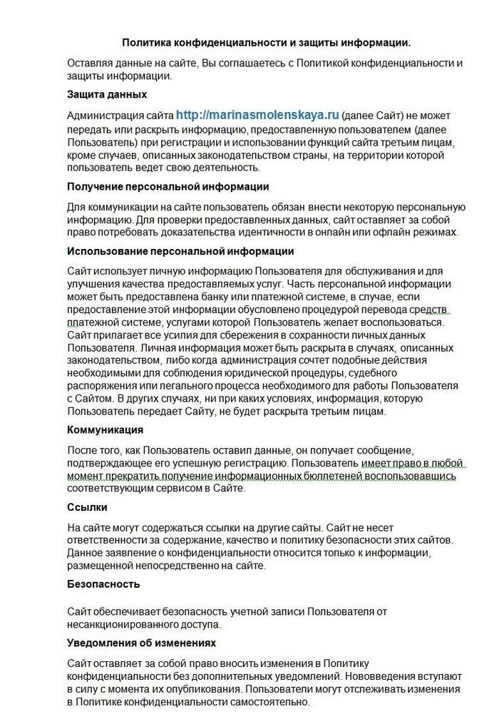 Политика конфиденциальности сайта Марины Смоленской